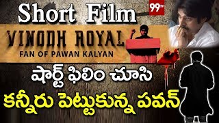 Pawan Fan 'Vinod Royal Fan of Pawan Kalyan' Short Film | Ravi Ganjam | 99TV Telugu - YOUTUBE