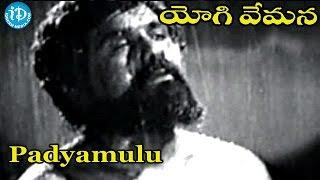 Padyamulu - Yogi Vemana Movie Songs - Chittor V. Nagaiah Songs - IDREAMMOVIES