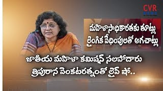 మహిళా సాధికారతకు తూట్లు | Women Commission Chairperson Tripura Venkata Ratnam Interview | CVR NEWS - CVRNEWSOFFICIAL