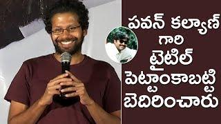 Director Venky Atluri About Tholi Prema Titile | #Tholiprema Press Meet | TFPC - TFPC