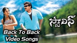 Stalin Movie - Back To Back Video Song - Chiranjeevi, Trisha - ADITYAMUSIC