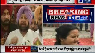 Captain Amarinder Singh  ने कहा कि 'घटना की मजिस्ट्रियल जांच की जाएगी', 4 सप्ताह के भीतर रिपोर्ट पेश - ITVNEWSINDIA