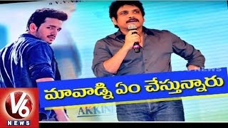 Nagarjuna Angry on VV Vinayak & Akhil Movie Unit | Disappointed with Teaser