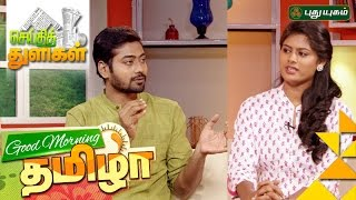 Seithi Thuligal | Good Morning Tamizha | 27/11/2016 | PuthuYugam TV Show