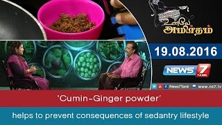 'Cumin-Ginger powder' helps to prevent consequences of sedentary lifestyle | Unave Amirdham | News7 Tamil