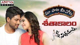 "Seethakalam Song With Telugu Lyrics || ""మా పాట మీ నోట"" || S/o Satyamurty Songs - Allu Arjun,Samantha - ADITYAMUSIC"