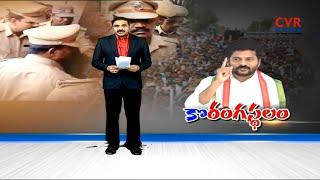 కొరంగస్థలం..| High Tension in Kodangal over Revanth Reddy Arrest | CVR News - CVRNEWSOFFICIAL