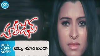 Holidays Movie Songs || Ninnu Chudakunda Song || Shivanag, Bhargavi, Sarah || Sridhar Srikanth - IDREAMMOVIES