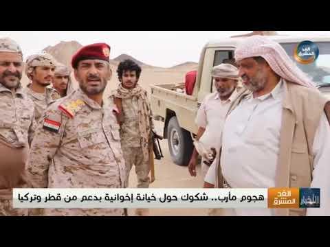 نشرة أخبار الواحدة مساءً   هجوم مأرب.. شكوك حول خيانة إخوانية بدعم من قطر وتركيا (29 مايو)