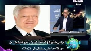 بالفيديو .. الزمالك يوافق على انتقال 'عبدالشافى' للأهلى مقابل مليونى و 800 ألف دولار وسياراتين