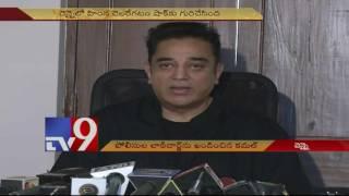 Kamal Haasan condemns lathicharge on Jallikattu protestors