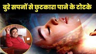 Dream Astrology Tips: बुरे सपनों से छुटकारा पाने के ज्योतिष उपाय, Guru Mantra GD Vashisht - ITVNEWSINDIA