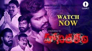 Hanikaram Latest Telugu Short Film 2019 | Chandrashekar Jakkanapelli | Devendar | Gampa Venkanna - YOUTUBE