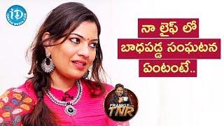 నా లైఫ్ లో బాధపడ్డ సంఘటన ఏంటంటే - Geetha Madhuri | Frankly With TNR || Talking Movies With iDream - IDREAMMOVIES