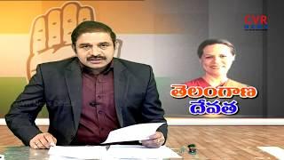 తెలంగాణ దేవత l Telangana Elections: Sonia Gandhi To Campaign In Telangana On November 23 l CVR NEWS - CVRNEWSOFFICIAL