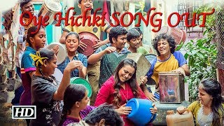 Oye Hichki SONG OUT| Rani dances with kids - BOLLYWOODCOUNTRY