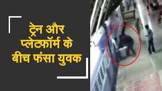 Watch: Railway Police averted an major accident | रेलवे स्टेशन पर आरपीएफ ने बचाई यात्री की जान - ZEENEWS