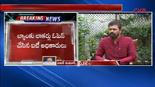 IT Raids Continues on TDP MP CM Ramesh Houses and Offices in Hyderabad | CVR News - CVRNEWSOFFICIAL