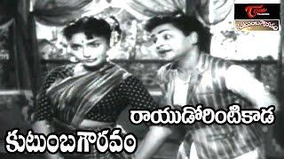 Kutumba Gowravam Songs | Rayudorintikaada Video Song | NTR, Savitri | #KutumbaGowravam - TELUGUONE