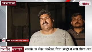 video : Jalandhar के Leather Complex स्थित Factory में लगी भीषण आग