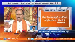 VHP To Hold Protest Against Paripoornananda Swami Expulsion in Telugu States | iNews - INEWS