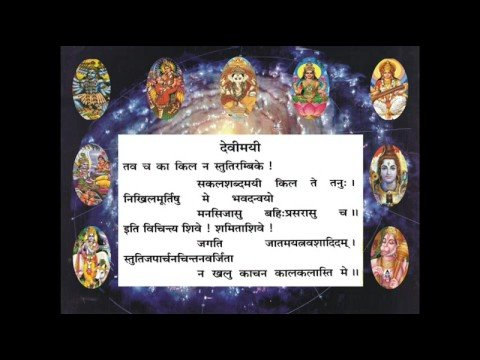 Durga Saptashati – Devi Mayi – A prayer to Goddess Durga (Pujaa.se )
