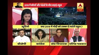 Will Rahul Gandhi give tough competition to Modi in 2019 General Elections? - ABPNEWSTV