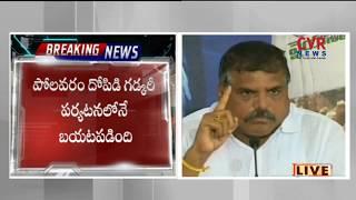 అవినీతి కోసం పోలవరాన్ని వాడుకుంటున్నారు : Botsa Satyanarayana Slams TDP & BJP Govt | CVR Highlights - CVRNEWSOFFICIAL