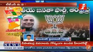 BJP Paripoornananda Swami Starts Election Campaign In Telangana | Political Junction | iNews - INEWS