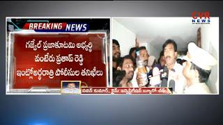 అర్ధరాత్రి గజ్వేల్ లో హై టెన్సెన్..| Police Raids On Congress Leader Vanteru Pratap Reddy House|CVR - CVRNEWSOFFICIAL