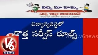Telangana government to introduce new service rules for education system - V6NEWSTELUGU