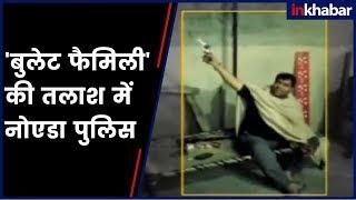 Noida family fires a gun in the air | 'बुलेट फैमिली' की तलाश में नोएडा पुलिस - ITVNEWSINDIA