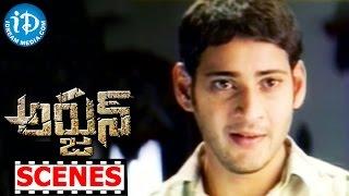 Arjun Movie Scenes - Keerthi Reddy Frustrated Over Mahesh babu's Behaviour || Shriya Saran - IDREAMMOVIES