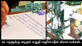 Manithanum Marmangalum 22-11-2016 Puthu Yugam tv Show