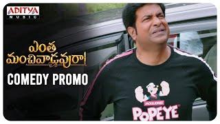 Entha Manchivaadavuraa comedy Promo | Kalyan Ram | Mehreen | Gopi Sundar | #EMVonJan15th - ADITYAMUSIC