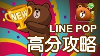 LINE POP 衝高分秘訣!拿到 700K 以上沒問題!