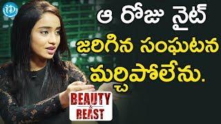 ఆ రోజు నైట్ జరిగిన సంఘటన మర్చిపోలేను - Anchor Vindhya Reddy || Beauty & Beast - IDREAMMOVIES