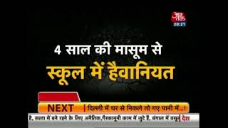 Delhi में Airhostess की मौत के मामले में पति की गिरफ्तारी | Breaking News - AAJTAKTV