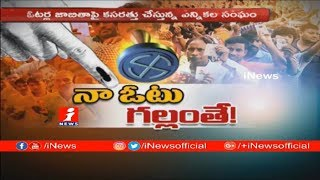 Special Focus Over AP Elections  Names Missing  From Voter List I iNews - INEWS