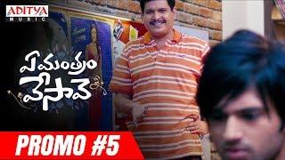 Ye Mantram Vesave Promo #5 | Ye Mantram Vesave Movie | Vijay Deverakonda, Shivani Singh - ADITYAMUSIC