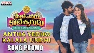 Antha Yedho Kalala Undhi Song Promo| Meelo Evaru Koteswarudu | Prudhvi Raj, Naveen, Saloni, Shruthi - ADITYAMUSIC