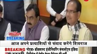 Morning Breaking: Shivraj Singh Chauhan claims to again form government in Madhya Pradesh - ZEENEWS