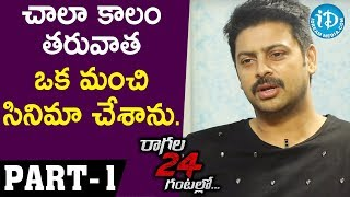 Actor Sriram (Srikanth) Exclusive Interview - Part #1 || Talking Movies With iDream - IDREAMMOVIES
