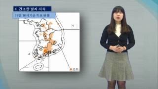 날씨해설 03월17일_ 주말에도 포근하고 건조한 날씨