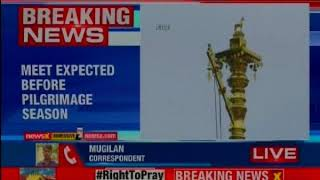 Right to Pay: All party meet over Sabarimala row, meet expected before Pilgrimage season - NEWSXLIVE