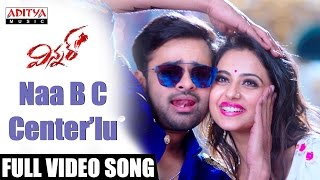 Naa B C Center'lu Full Video Song || Winner Video Songs || Sai Dharam Tej, Rakul Preet|| Thaman SS - ADITYAMUSIC