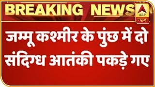 J&K: Suspected terrorists caught from Poonch - ABPNEWSTV