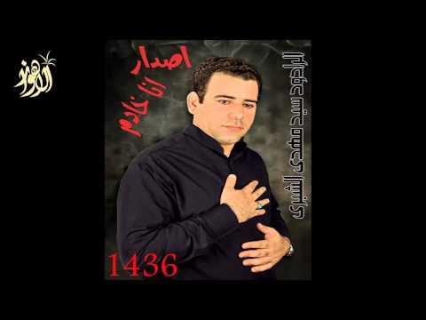 وداع الحسين | الرادود الأهوازي سيد مهدي الشبري | صوت الأهواز Ahwaz Voice