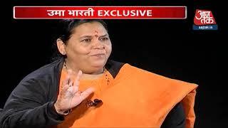 Modi में वो चीज़ें मिल गई, जो अपने नेता में चाहती थीं Uma Bharti, इसलिए अब कम होती हैं नाराज़ - AAJTAKTV