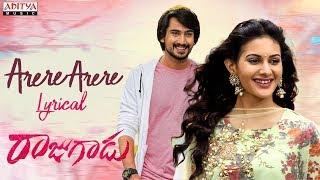 Arere Arere Lyrical | Rajugadu Songs | Raj Tarun, Amyra Dastur | Gopi Sunder | Sanjana Reddy - ADITYAMUSIC